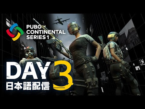 【PUBG】PUBG CONTINENTAL SERIES 1 ASIA DAY3【日本語配信】