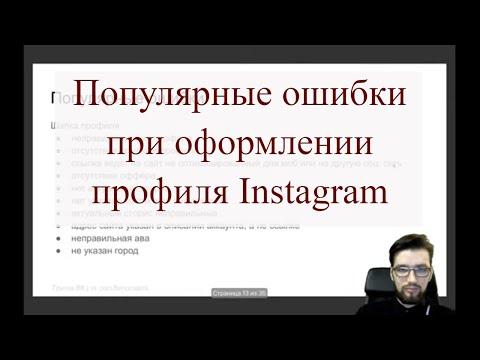 Популярные ошибки при оформлении профиля Instagram