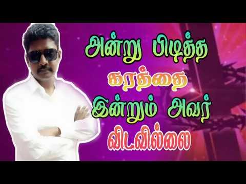 Download thumbnail for Andru piditha katatha | Tamil worship song