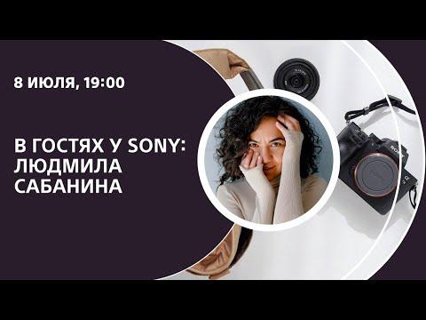 В гостях у Sony: Людмила Сабанина