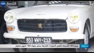 Epic: Une Peugeot 404 à 23 000€ | Setif