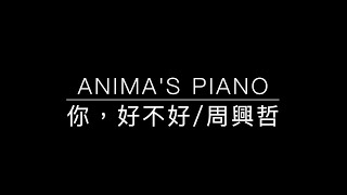 [ Anima's Piano Cover ] Eric周興哲《你,好不好? How Have You Been?》 《遺憾拼圖》片尾曲