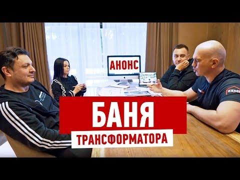 БАНЯ ТРАНСФОРМАТОРА. АНОНС. photo