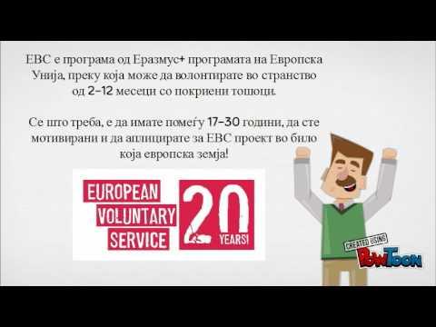 Европски Волонтерски Сервис