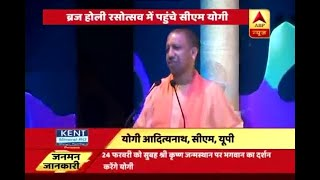 Jan Man: CM Yogi Adityanath inaugurates two-day musical festival in Mathura