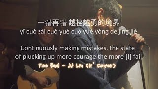 Too Bad - JJ Lin (K' Cover)