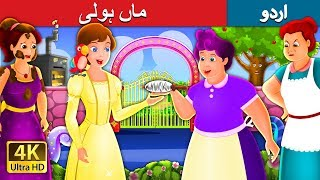 ماں ہولی  | Urdu Story | Urdu Fairy Tales