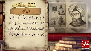 Naqsh e Mazi | Ibn al-Haytham | 5 July 2018 | 92NewsHD