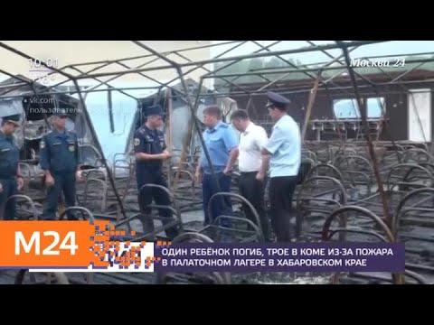 Причиной пожара в палаточном лагере в Хабаровском крае мог стать обогреватель - Москва 24
