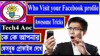 How to check who see my facebook profile videos / Page 2 / InfiniTube