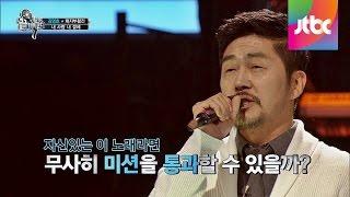 김현식 '내 사랑 내 곁에' ♪ 김영호 맞춤 노래! 끝까지간다 13회