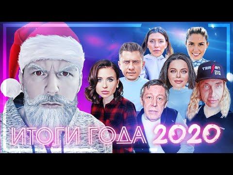 ПЕСНЯ ГОДА. ГРОМКИЕ СКАНДАЛЫ ЗВЕЗД 2020 года в одной песне. ИТОГИ 2020 ГОДА