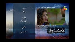 Tajdeed e Wafa   Episode 10   Full Promo   Hum Tv Drama
