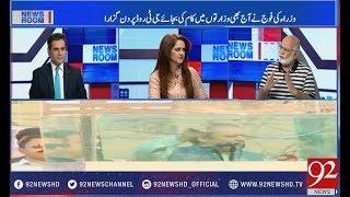 News Room - 10 August 2017 - 92NewsHDPlus