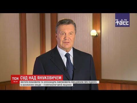 Проти Януковича та його міністра юстиції Лавриновича завели нові справи