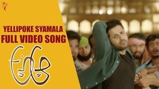 Yellipoke Syamala Video Song   A Aa Full VIdeo Songs   Nithin   Harika & Hasini Creations width=