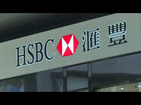 HSBC profits hammered by pandemic and soaring US-China tensions | AFP