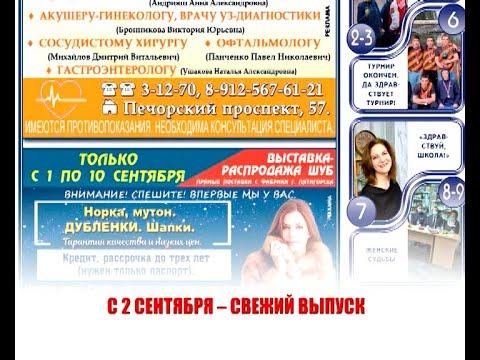 АНОНС ГАЗЕТЫ, ТРК «Волна-плюс», г. Печора на 2 09 2021