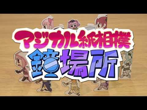 スマホゲーム「マギアレコード 魔法少女まどか☆マギカ外伝」マジカル紙相撲PV