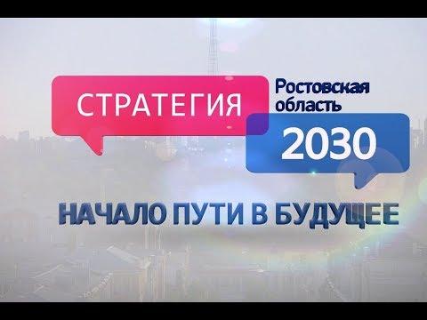 Стратегия Ростовской области 2030