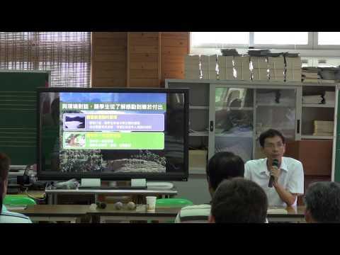 2013-06-28-雲林樟湖生態國中小學-招生說明會-01引言與設校背景