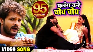 पलंग करे चोय चोय | Khesari Lal Yadav | New Bhojpuri Superhit Song 2017 | DJ Special