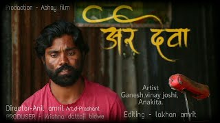 अरे देवा Short Film Trailer