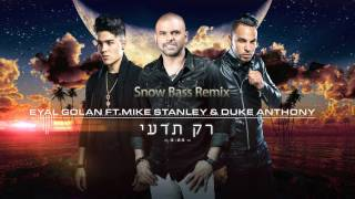 Eyal Golan Ft. Mike Stanley & Duke Anthony אייל גולן - רק תדעי (Snow Bass Remix)