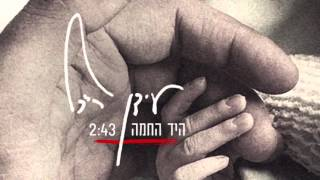 Idan Raichel - Ha'Yad Ha'Chama (The Warm Hand)  - עידן רייכל - היד החמה