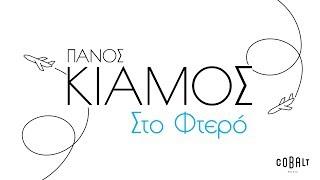 Πάνος Κιάμος - Στο Φτερό | Panos Kiamos - Sto Ftero - Official Audio Release
