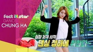 김청하 랜덤 플레이 댄스 (Feat. IOI)