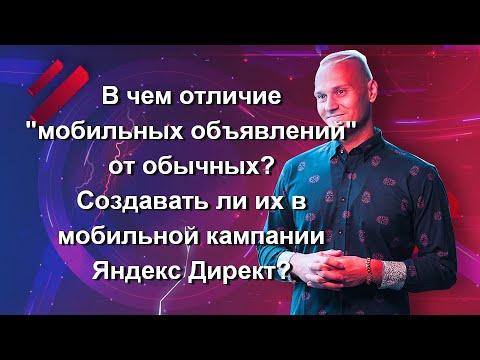 В чем отличие «мобильных объявлений» от обычных? Создавать ли их в мобильной кампании Яндекс Директ?