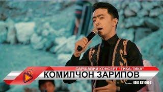 Комилчон Зарипов - Таери ба концерт   Komiljon Zaripov - Tika tika - Tayori ba concert