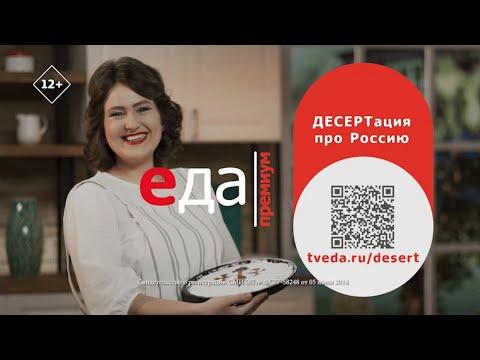 Ждем ваши рецепты: ДЕСЕРТация про Россию!