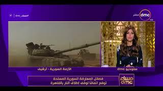 مساء dmc - فصائل المعارضة السورية المسلحة توقع اتفاقاً لوقف إطلاق النار بالقاهرة