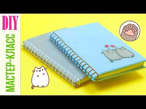КАК СДЕЛАТЬ ПоДаРоЧнЫй БЛОКНОТ / How to make a notepad / DIY NataliDoma