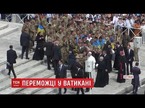 Папа Римський на аудієнції поспілкувався з воїнами АТО та українськими прочанами