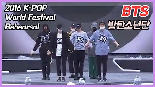 [2016 K-POP World Festival] Rehearsal - 방탄소년단(BTS), DOPE(쩔어) (2016.09.30,금)