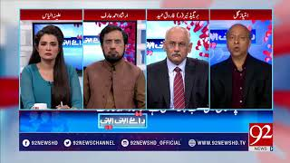 Raey Apni Apni (Discussion on Judicial Martial Law and Caretaker setup) - 24 March 2018 -