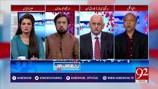 Raey Apni Apni (Discussion on Judicial Martial Law and Caretaker setup) - 24 March 2018 -