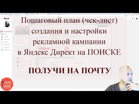 Пошаговый план (чек-лист) создания и настройки рекламной кампании в Яндекс Директ на ПОИСКЕ