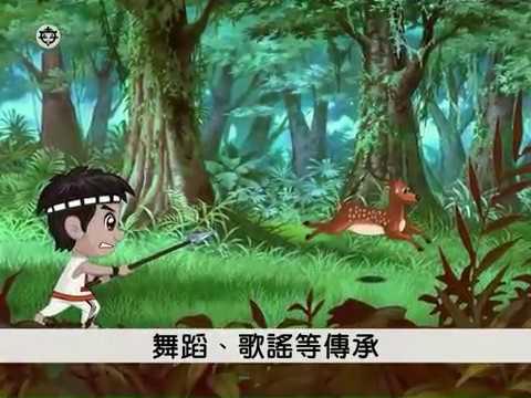 3-3小學堂-探尋臺灣原住民 動畫 - YouTube