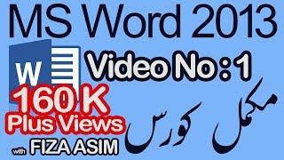 Microsoft Word 2013 Urdu Tutorials Interface with Fiza Asim by Emadresa.com width=
