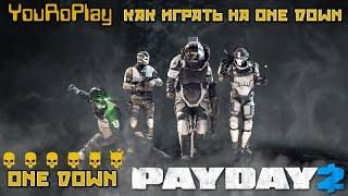 Payday 2. Как играть на сложности One Down. Наборы навыков, оружие, советы.