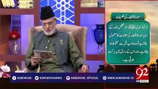 Quote | Hazrat Ali (RA) | 29 June 2018 | 92NewsHD