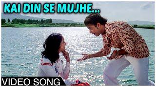 Kai Din Se Mujhe - Sachin & Ranjeeta - Ankhiyon Ke Jharokhon Se