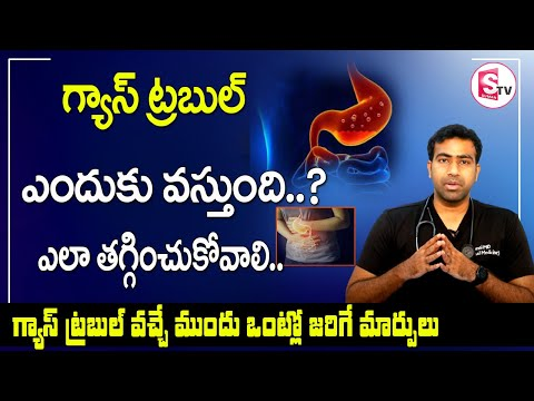 Dr.Vamshidar  - Gastric problem | main Reasons For GAs Trouble -How To cure Gas trouble