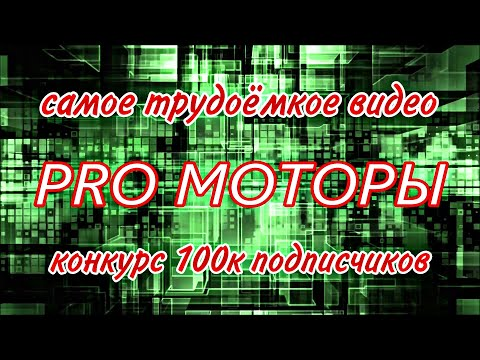 Самое трудоёмкое видео///конкурс 100к подписчиков