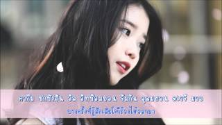 [THAISUB] IU (아이유) - Graduation Day (졸업하는 날)