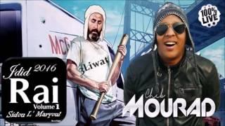 Cheb Mourad Avec 3Liwat - 2016 Na3tiha Ghalbi ßy ŜidÕŭ L'MäřyÕűł